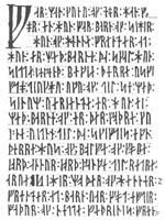 Страница рунического кодекса Codex Runicus