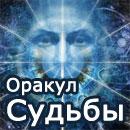 Оракул Судьбы