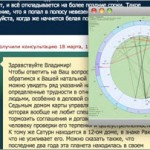 konsultaciya-astrologa-otvet-astrologa