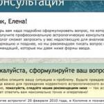konsultaciya-astrologa-zadat-vopros