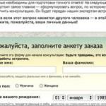 konsultaciya-astrologa-zapolnit-anketu