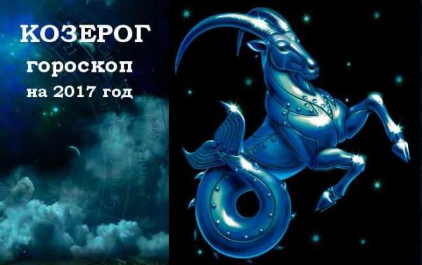 язычок, гороскоп на 8 мая 2017 козерог женщина женщины фантазии